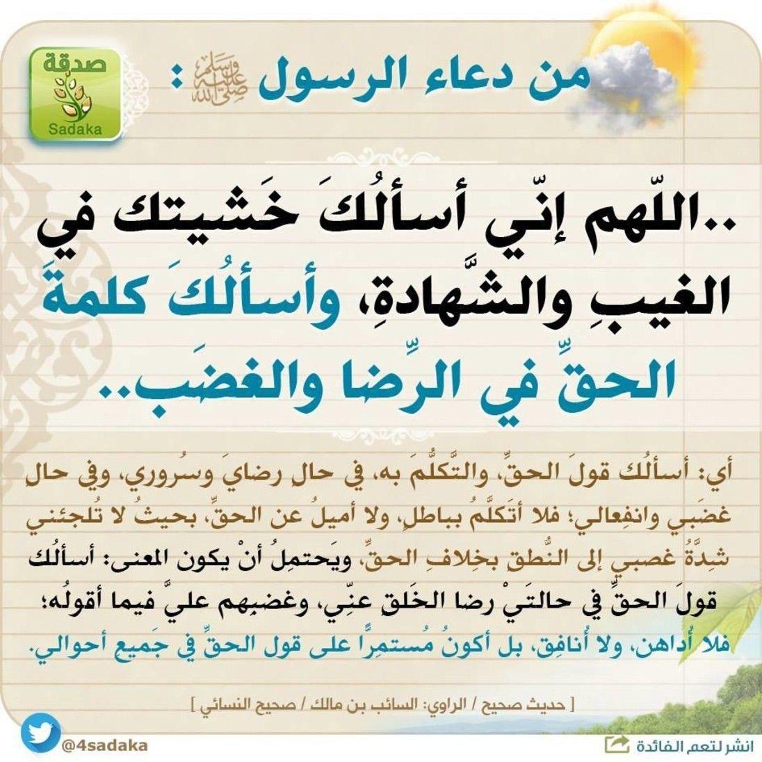 من دعاء الرسول Hadith Quotes Islam