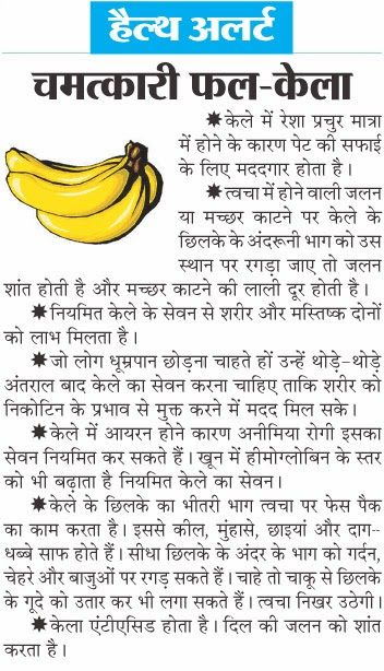 Best Health Tips In Hindi 1 Jpg 352 614 Banana Health Benefits Health Tips Natural Health Tips