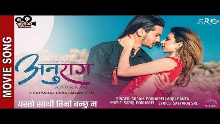 Yasto Sathi Video Song, New Nepali Movie Anuraag Song