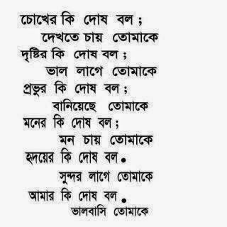 Bangla Quote Sad Bangla Quotes Quotes Inspirational Quotes