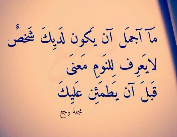 Pin By Raghda Ziad On Raghda Ziad Romantic Quotes Photo Quotes Words Worth