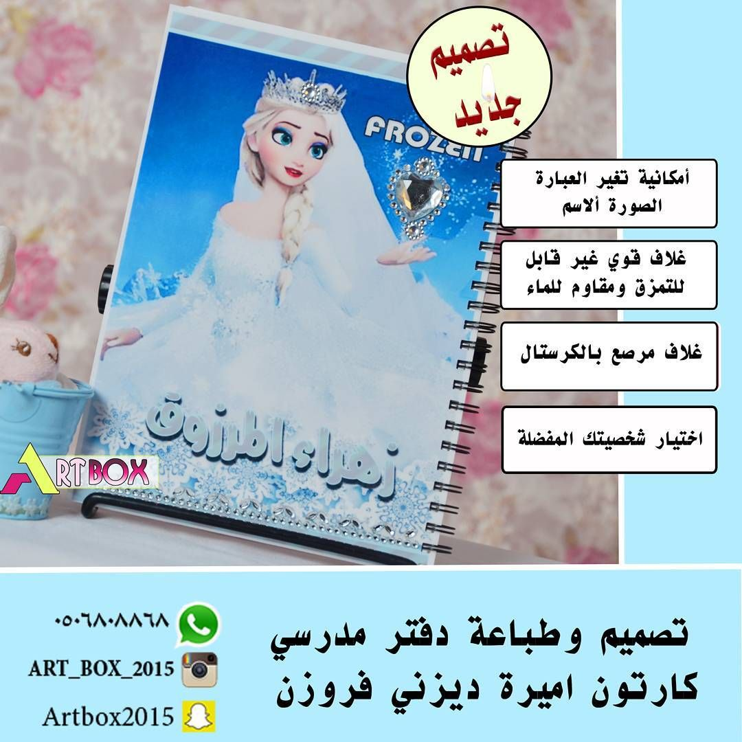 20 Likes 2 Comments Art Box Art Box 2015 On Instagram تصميم وطباعة دفتر مدرسي كارتون فروزن حسب الطلب والأختيار طباع Coloring Books Box Art Book Cover