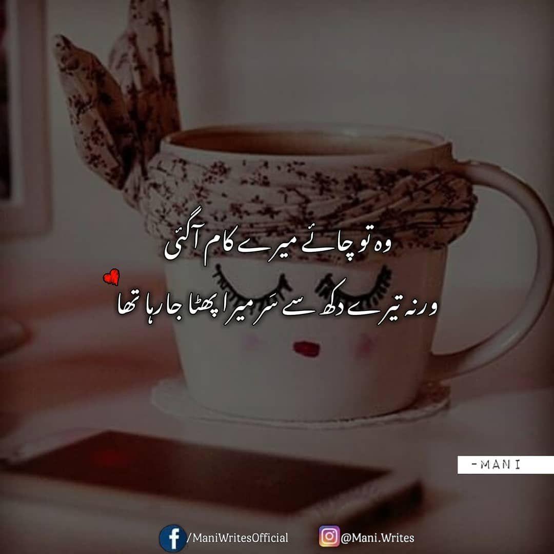 Urdu poetry | Tea lover quotes, Chai quotes, Tea quotes funny
