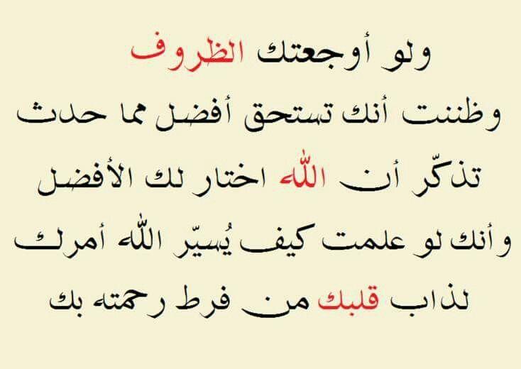 ودائما قل الحمد لله Words Arabic Words Arabic Quotes