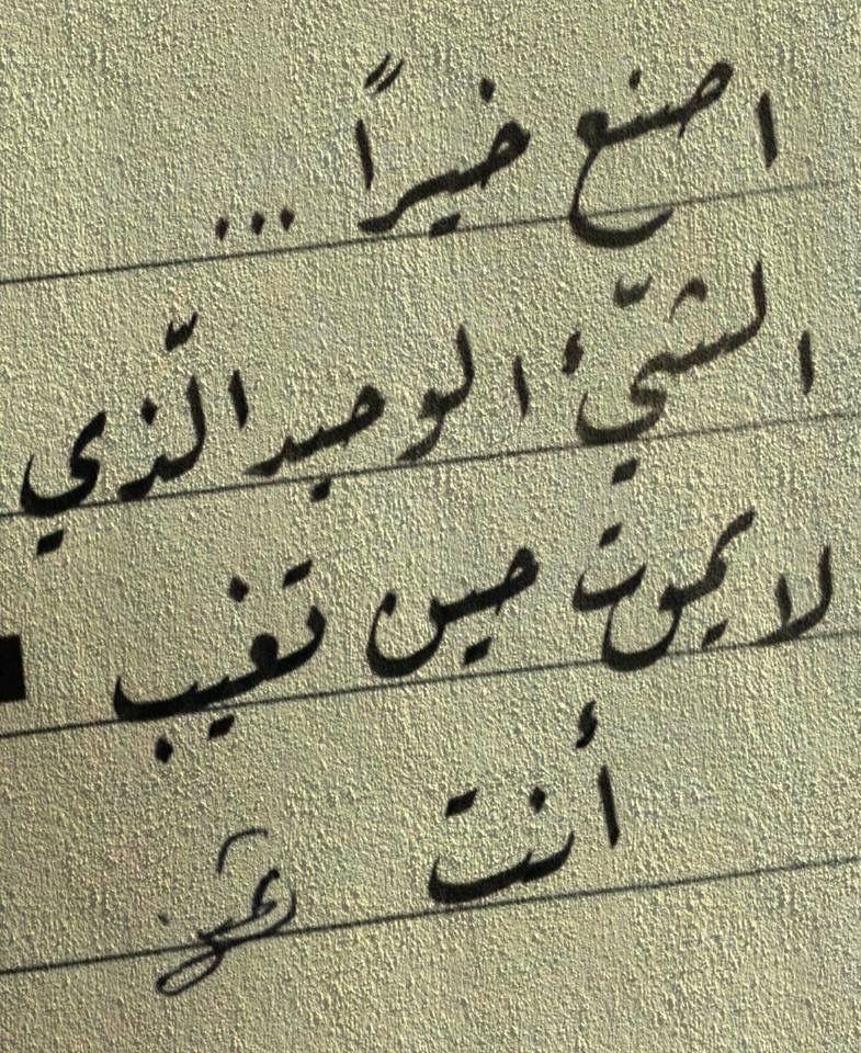 Pin By Nesma Ziyad On سترحل English Wisdom Arabic Quotes Quotations