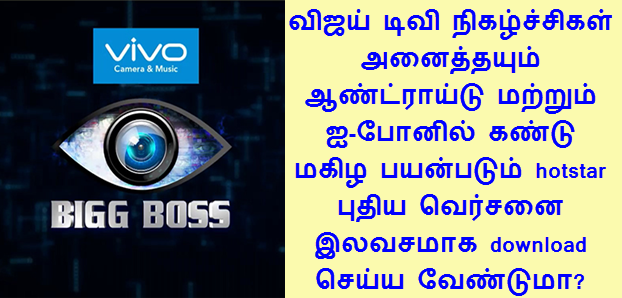 hotstar vijay tv app apk download