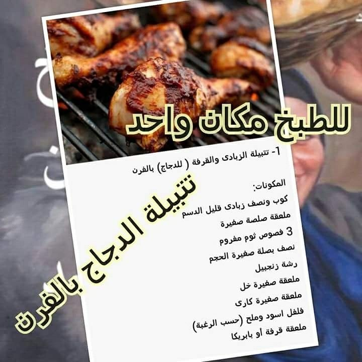 تتبلة دجاج بالفرن Spice Recipes Recipes Cooking Recipes