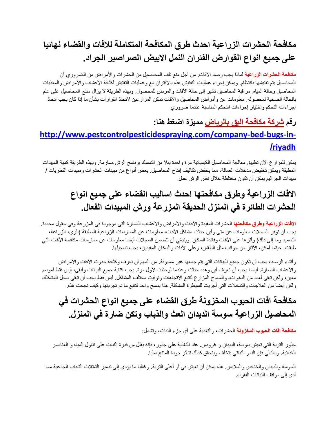 مكافحة الافات الزراعية Pdf تحميل كتاب التوصيات المعتمدة لمكافحة الحشرات المنزلية رش المبيدات للمنازل Scientific Poster Cleaning Services Company Cleaning Service