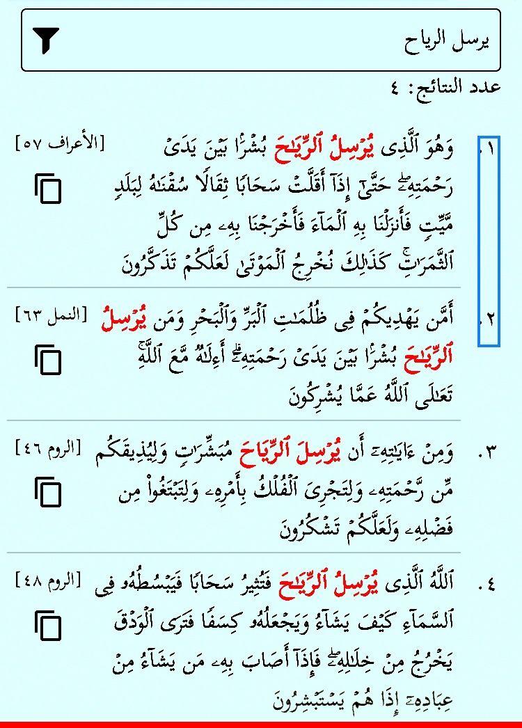 يرسل الرياح أربع مرات في القرآن مرتان في سورة الروم مرتان يرسل الرياح بشرى بين يدي رحمته أرسل الرياح مرتان في القرآن Holy Quran Quran Math