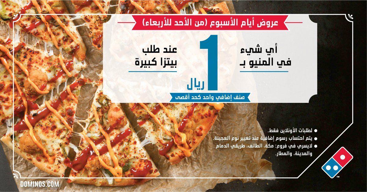عروض المطاعم عروض مطعم دومينوز بيتزا يوميا من الأحد الأربعاء عروض اليوم Food Meat Beef