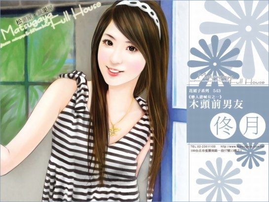 Modern chinese novel cover   lc2046