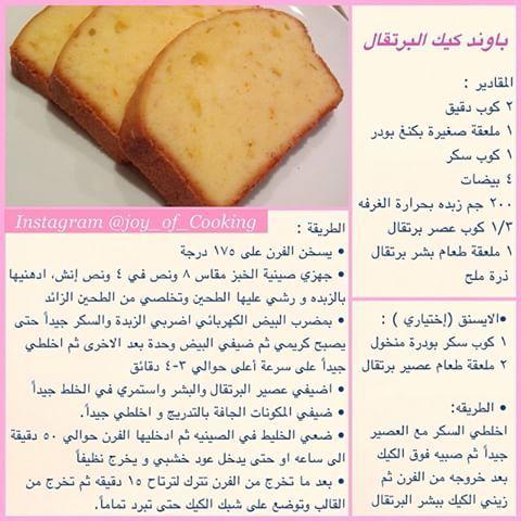 هيفاء الرياض Joy Of Cooking Instagram Photos And Videos Joy Of Cooking Cooking Food