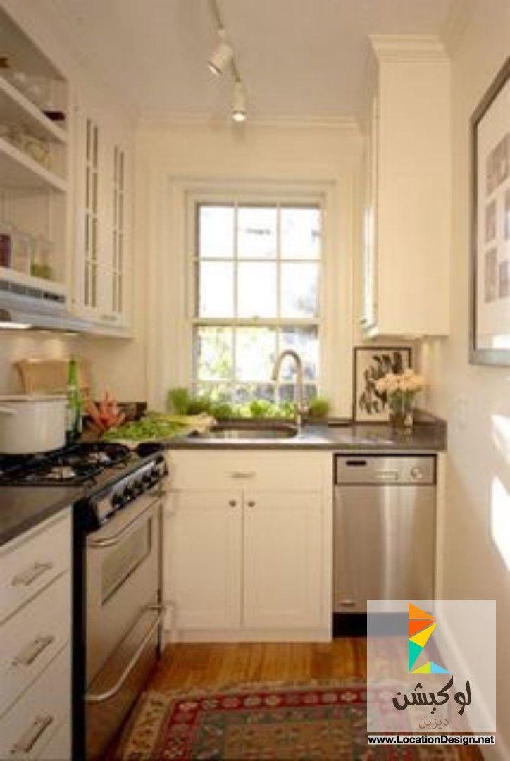 ديكورات مطابخ صغيرة جدا مودرن 2015 لوكيشن ديزاين تصميمات ديكورات أفكار جديدة مصر Locationdesign Co Kitchen Design Small Kitchen Layout Tiny Kitchen