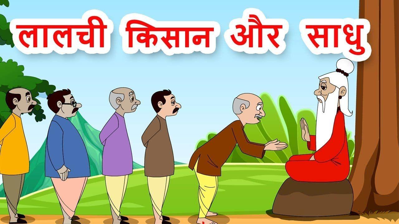 Lalchi kisan aur Sadhu Animated Hindi Moral Stories for Kids