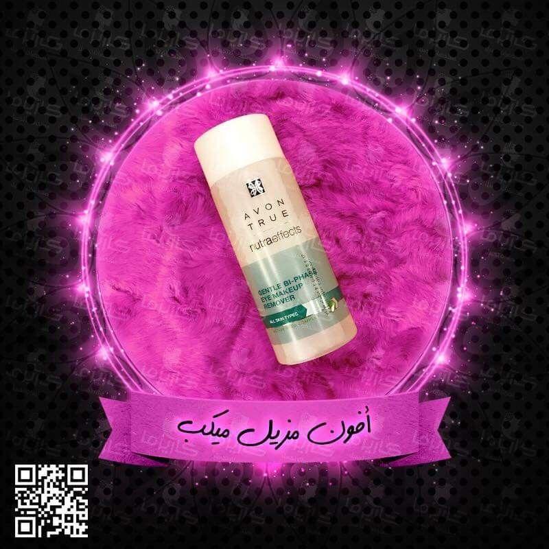 مزيل ميكب أفون Beauty Convenience Store Products Lipstick