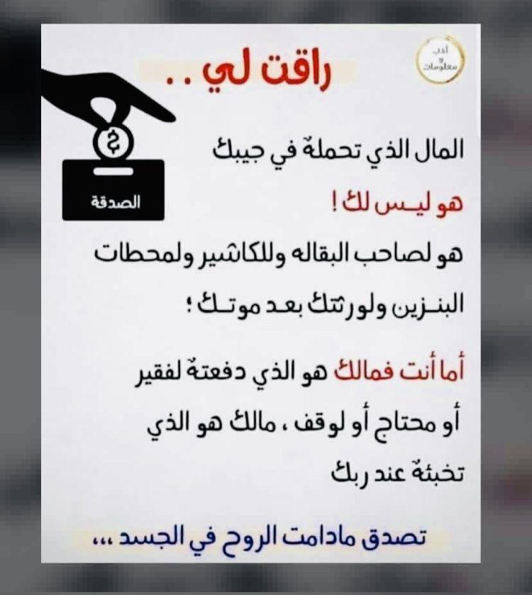 الصدقه تدفع البلاء ورصيدك ليوم لاينفع لامال ولابنون Novelty Sign Islam Novelty