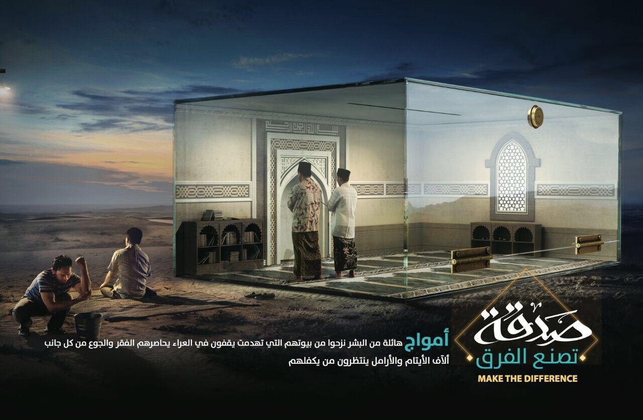 Eid Charity Ramadan Campaign On Behance Social Media Design Inspiration Ramadan Social Media Design
