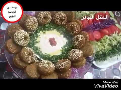 فلافل الشامية مقرمشة من برا وطرية من جوا طريقة مميزة وسهلة لعمل الفلافل بالمنزل الحلقة 8 Youtube Falafel Crunchy Food
