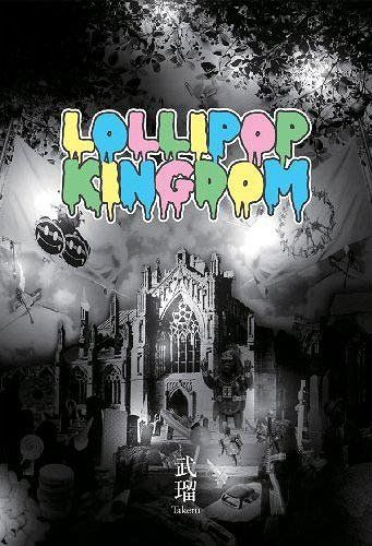Lollipop Kingdom by Takeru, I want this novel!!!!