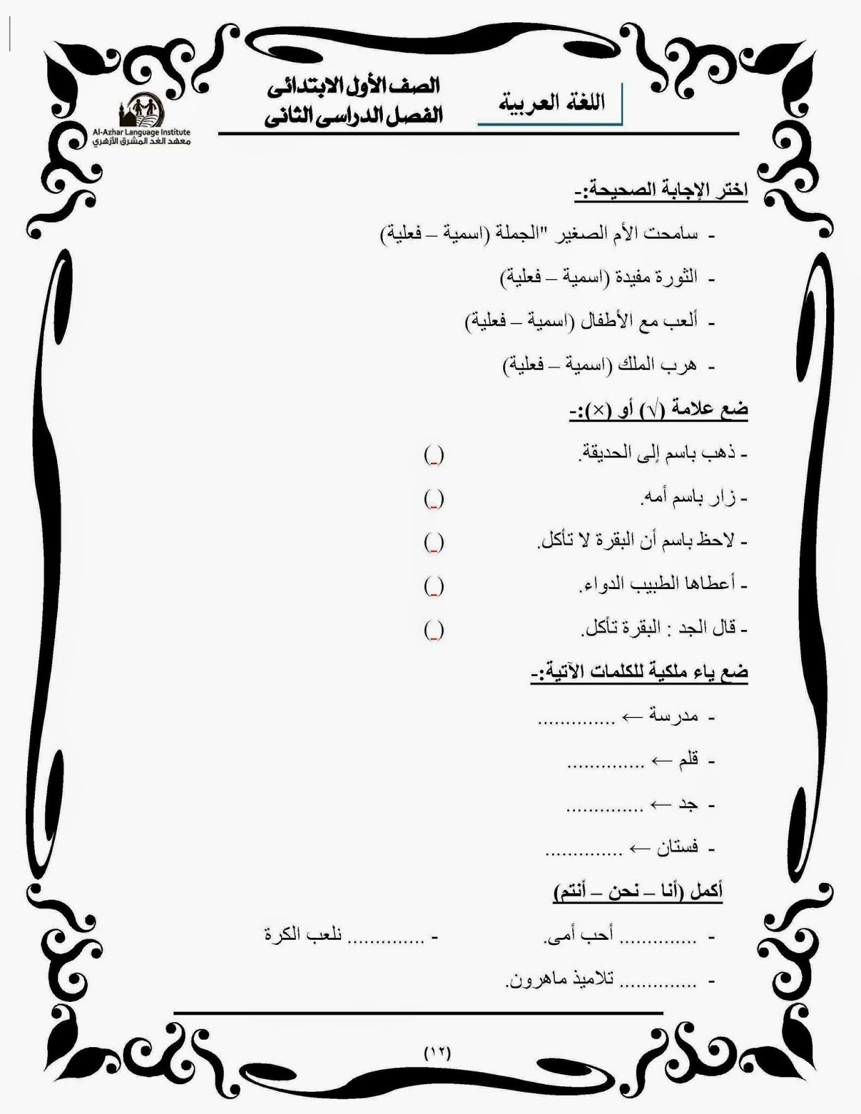 Urdu Grammar Worksheet Grade 1   Printable Worksheets and Activities for  Teachers [ 1600 x 1237 Pixel ]