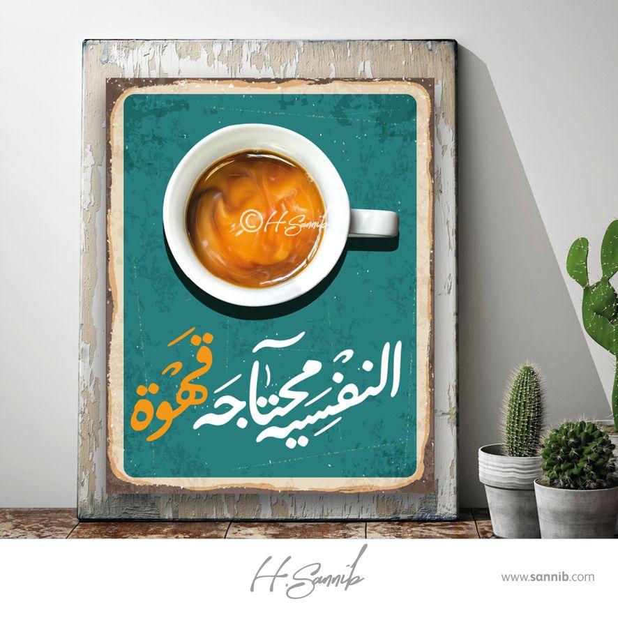 النفسيه محتاجه قهوة Art