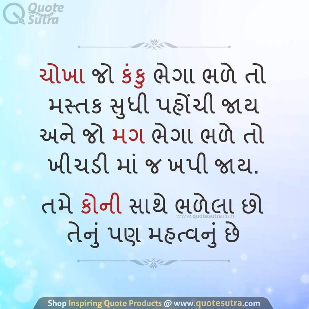 happy friendship day 😊 gujaratiquote gujarat gujarati quote