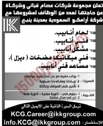 وظائف مجموعة شركات عصام قبانى وشركاه وظائف السعودية Places To Visit Jeddah Job