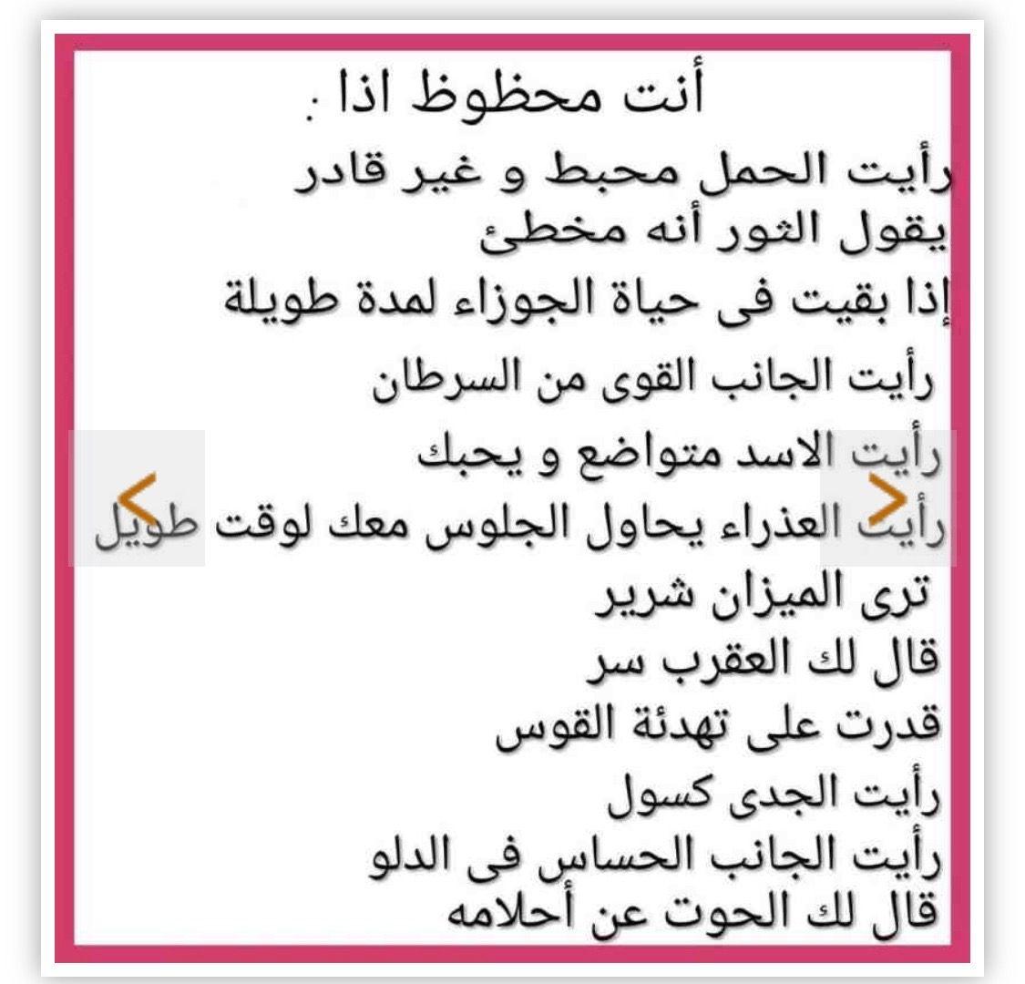 انت محظوظ اذا Quotes Arabic Quotes Sayings