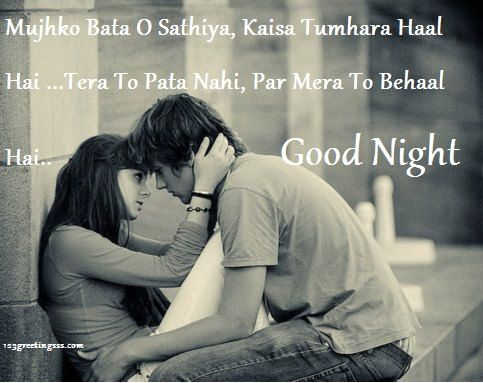 32 Romantic Good Night Images With Messages In Hindi For Girlfriend Boyfriend Husband Wife Romantic Good Night Romantic Good Night Image Good Night Image