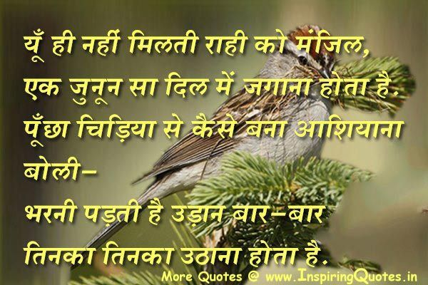 Hindi Inspirational Quotes For Students Hindi Quotes For Student