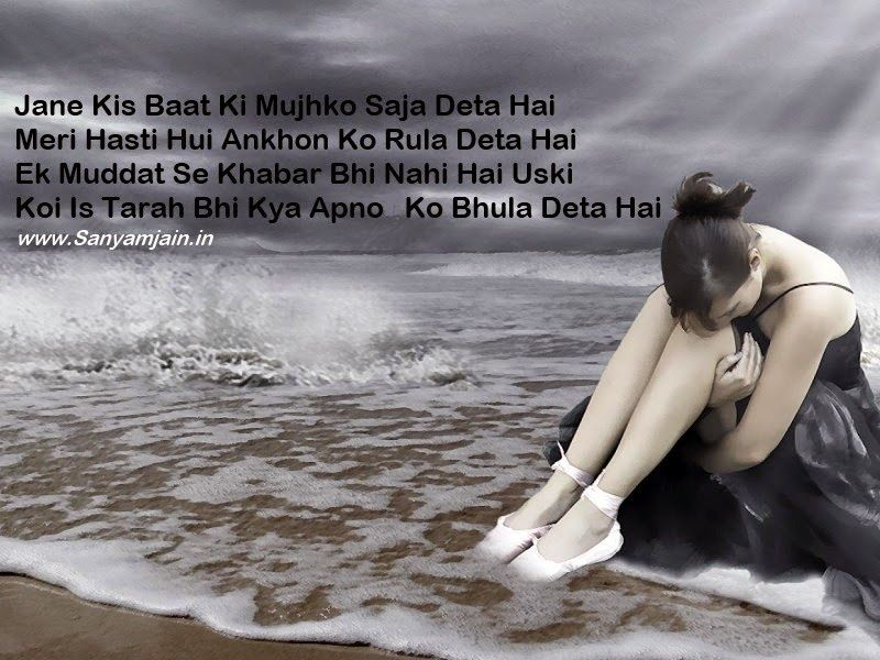 Very Heart Touching Sad Shayari Picture - When Missing Someone You