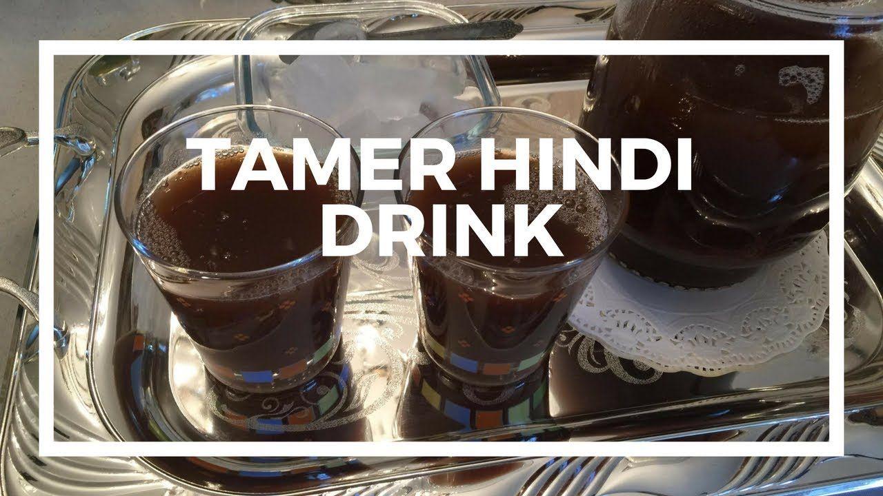 شراب التمر هندي Sharab Tamer Hindi Hindi Arabic Food Food
