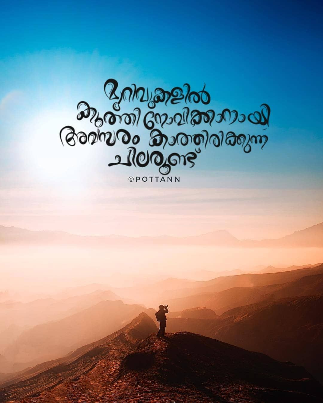 Malayalam Quotes About Life Partner