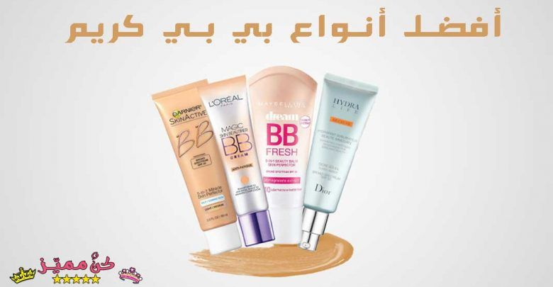 كريم اساس بي بي كريم خافي عيوب البشرة كريم اساس Bb كريم Bb Foundation Cream To Hide Skin Flaws بي بي كريم Bb Cream Bb Cream Cream Loreal