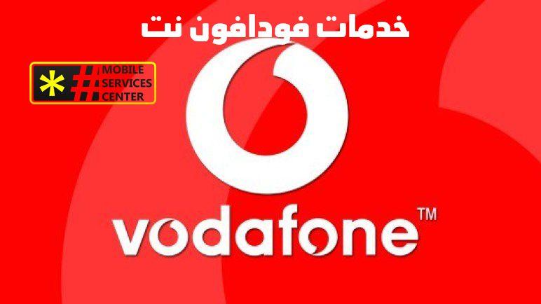 خدمات فودافون نت Vodafone Logo Company Logo Tech Company Logos