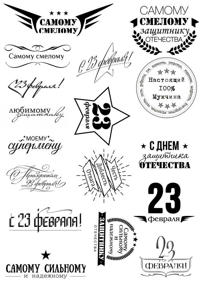 Подписи для открытки 23 февраля