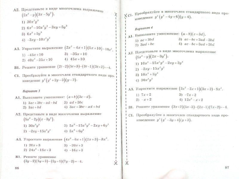 Тестовые задания егэ начальный курс географии а.в.шатных 6 класс
