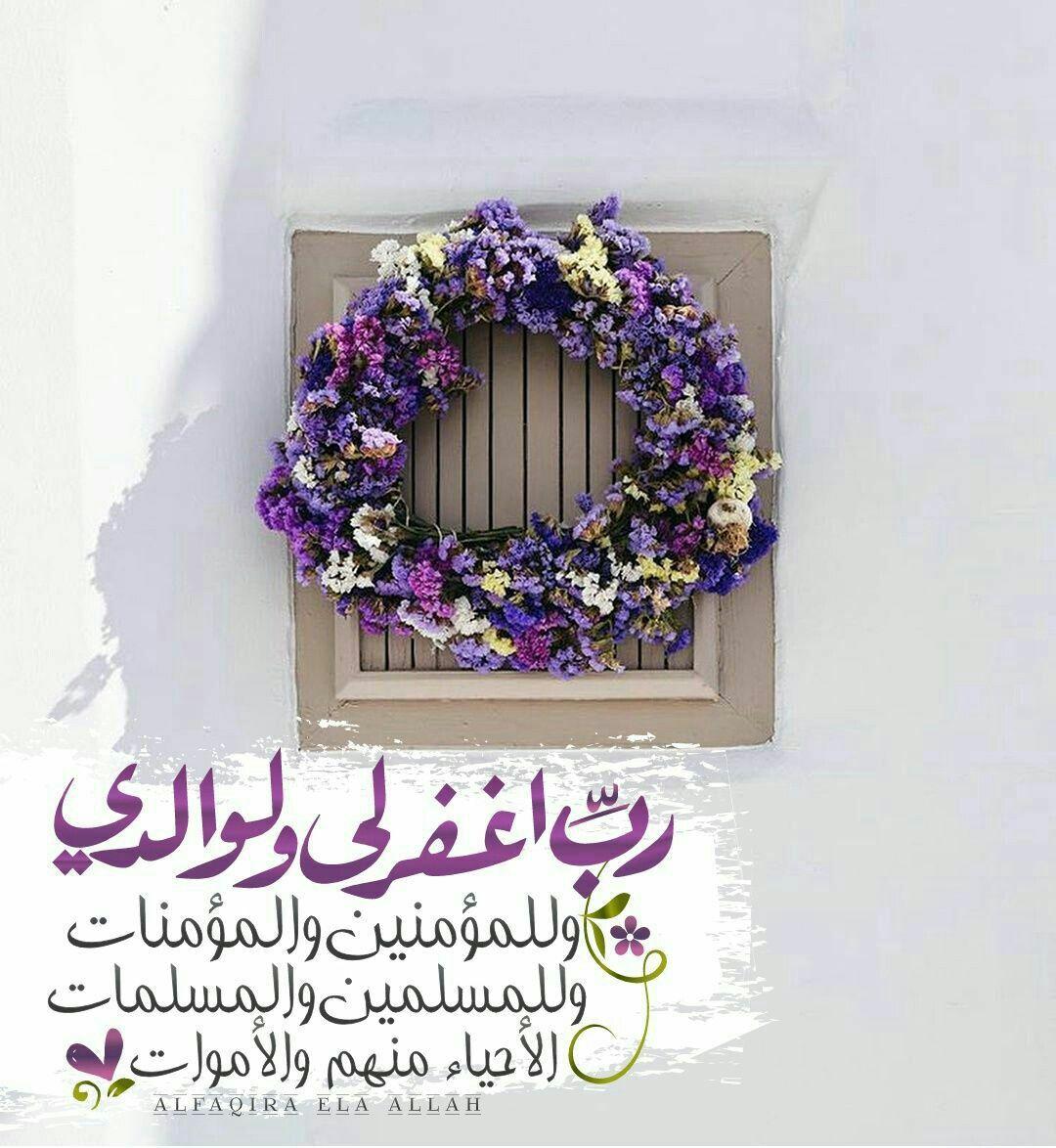 رب أغفر لي ولوالدي وللمؤمنين يوم يقوم الحساب Hanukkah Wreath Hanukkah Decor