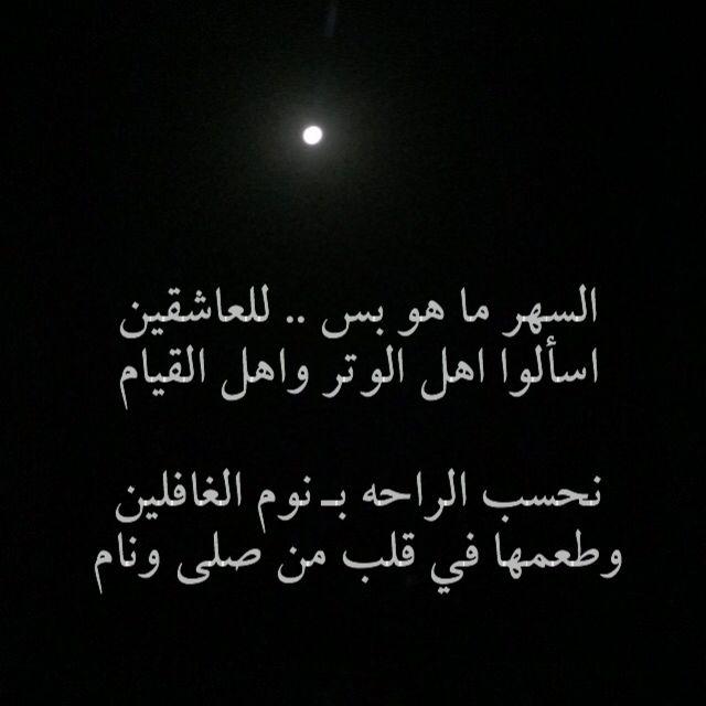 الراحة فالصلاه وذكر الله Words Cute Relationship Goals Cute Relationships