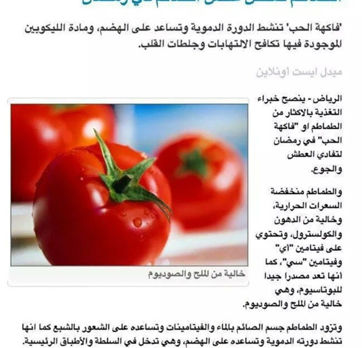 Pin By Nuhad On Health In 2020 Vegetables Tomato Health