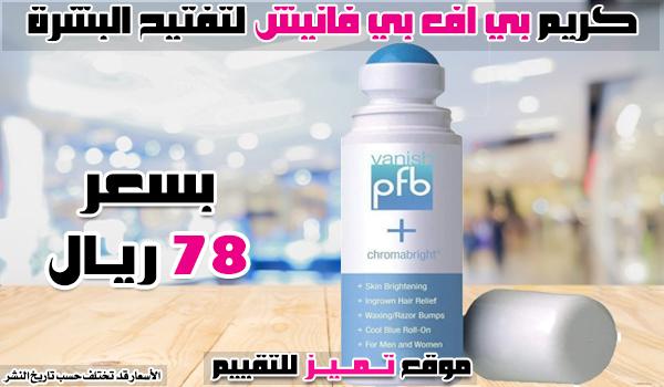 افضل كريم تفتيح البشرة طبي سريع المفعول احسن 9 كريمات 2021 موقع تميز Skin Lightening Cream Lightening Creams Water Bottle