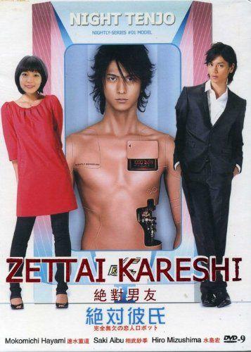 JAPAN Absolute Boyfriend Zettai Kareshi Manga Complete Set