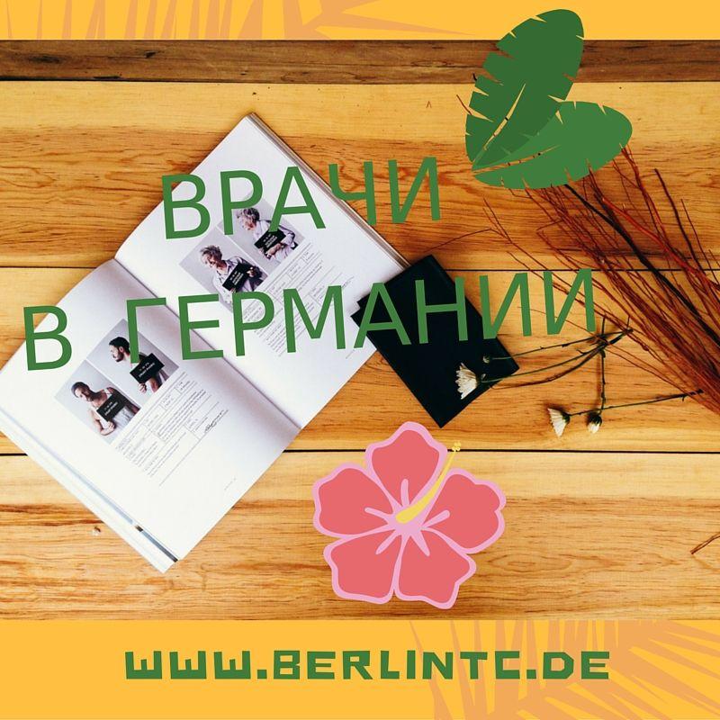 Как найти хорошего врача в Германии самостоятельно