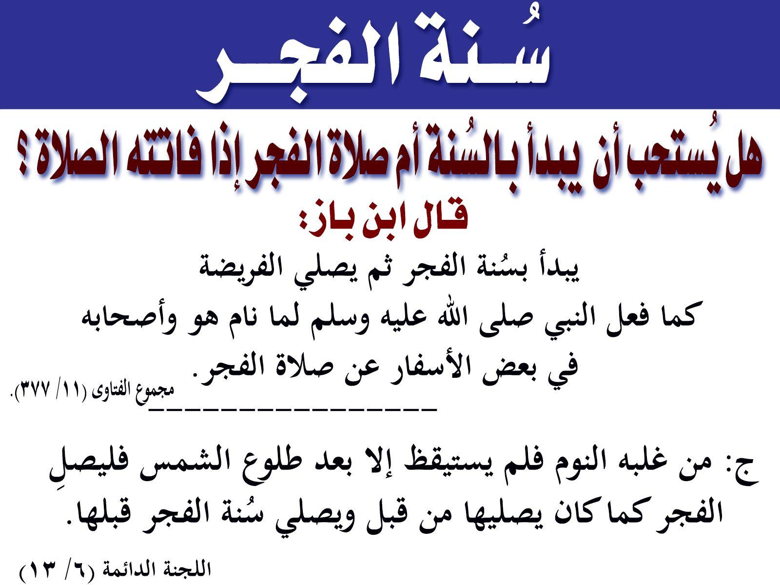 سنة الفجر Arabic Quotes Quotes Math