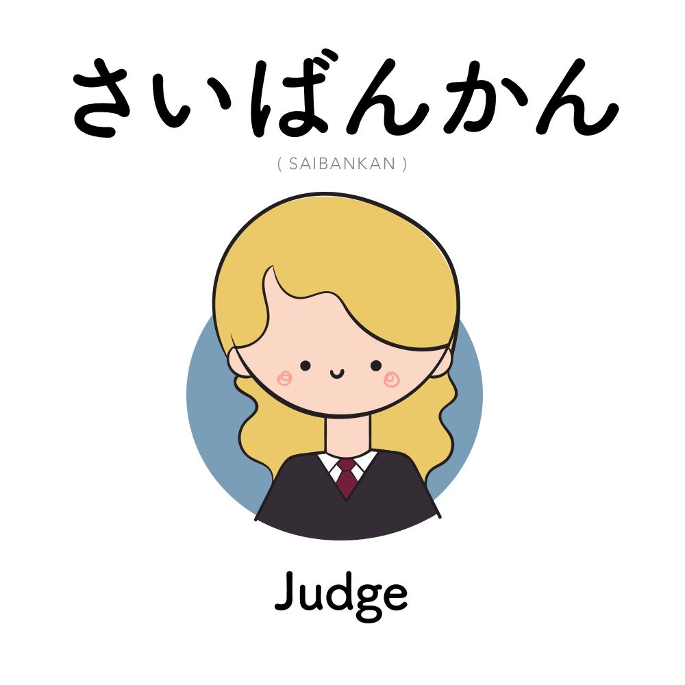 [244] さいばんかん | saibankan | judge