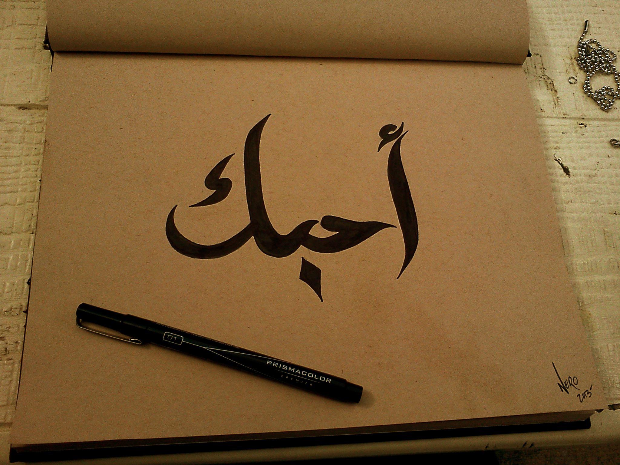 I Love You In Arabic 2d Artwork Pinterest Tattoo