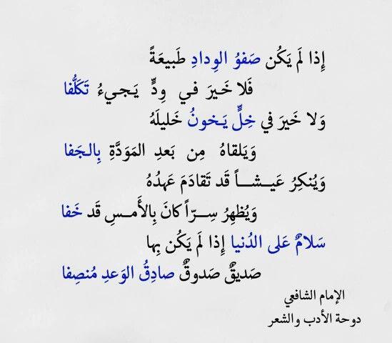 صديق صدوق صادق الوعد منصفا Quotations Words Islamic Quotes