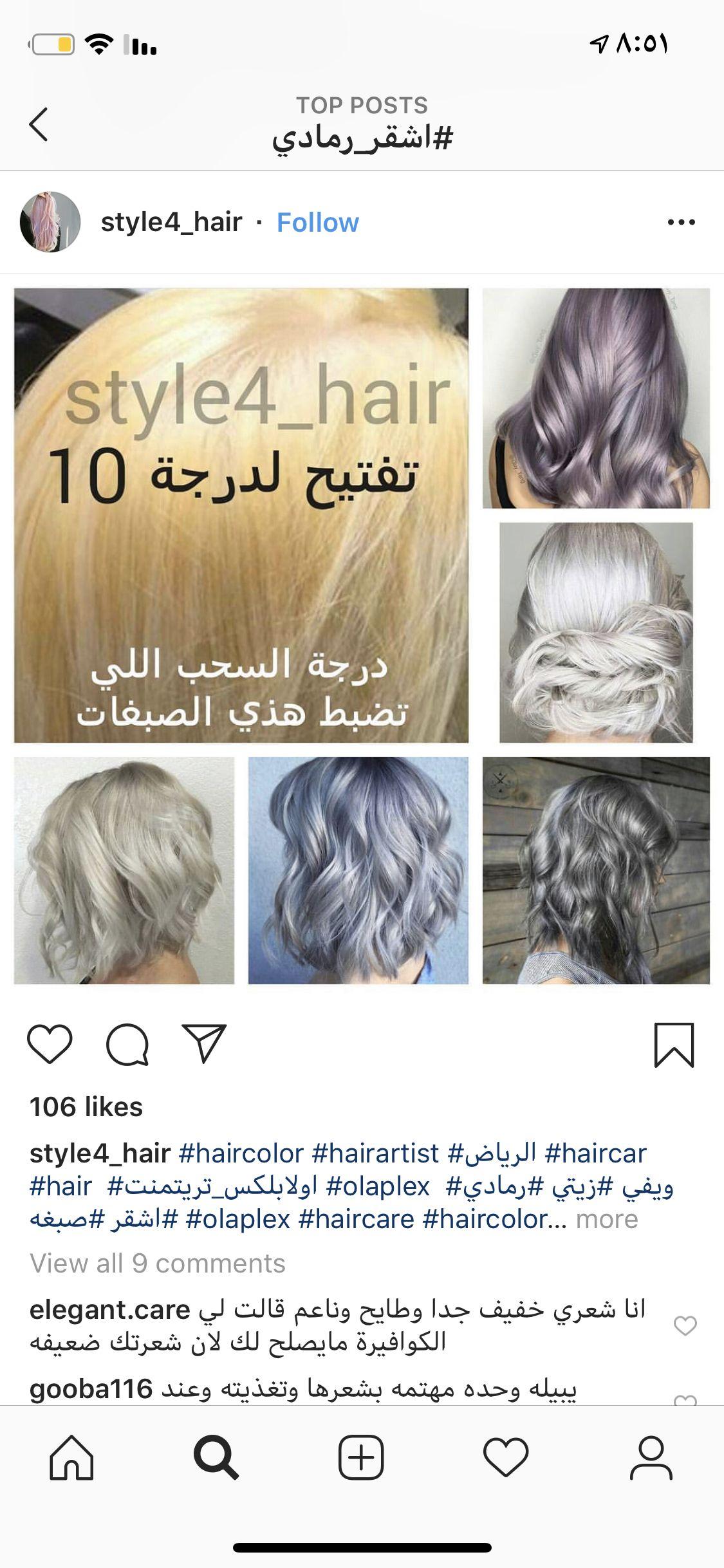 Pin By Sem On ا Artistic Hair Hair Hair Care