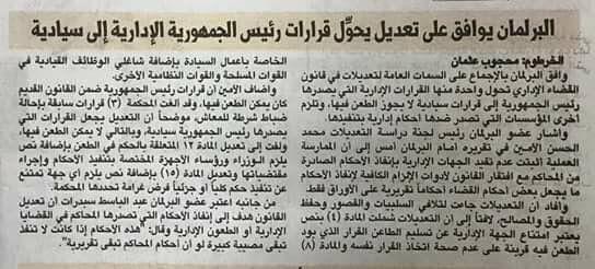 البرلمان يشرع استبدادية الرئيس بقلم د.آمل الكردفاني