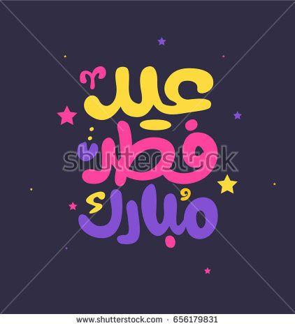 Islamic vector design greeting card template with arabic pattern eid islamic vector design greeting card template with arabic pattern eid mubarak wishes 2017 eid mubarak messages greetings card arabic calligraphy eid m4hsunfo